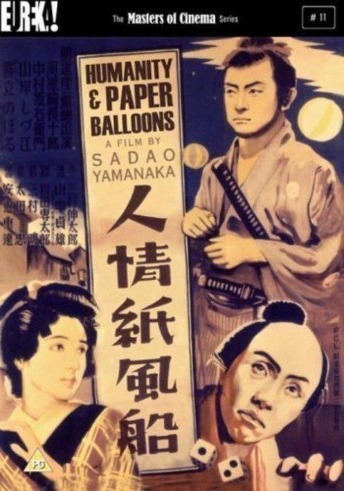Humanitat i globus de paper